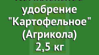 Комплексное удобрение Картофельное (Агрикола) 2,5 кг обзор 04-759 4601826006809 бренд производитель