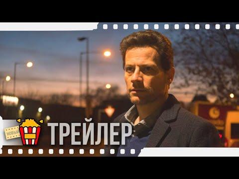 ЛЖЕЦ — Русский трейлер | 2017 | Новые трейлеры