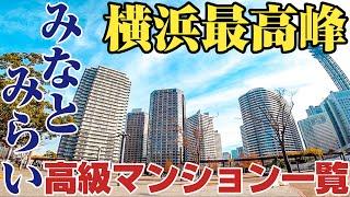 【みなとみらい】最高額11億円。高級マンションが林立する、横浜1の高級エリア、みなとみらい、をご紹介。