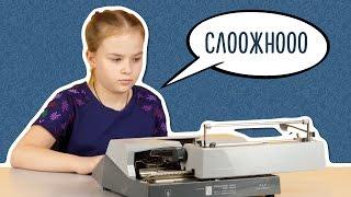 Скачать Дети пробуют печатать на печатной машинке