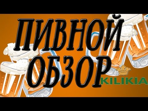 Обзор пива Киликия (Kilikia)