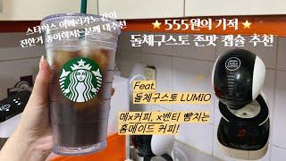 아메리카노 명예회원의 돌체구스토 커피캡슐 추천 리뷰 |…