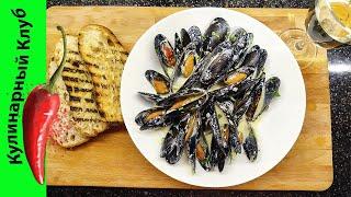 Мидии в сливочном соусе с сыром Grand Blue Французы нервно курят в сторонке