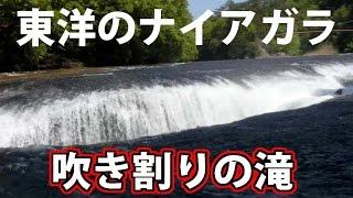 群馬県沼田市。利根川水域にある東洋のナイアガラと呼ばれる吹割れの滝...