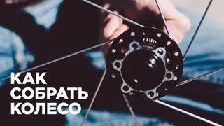 Как собрать велосипедное колесо (How to assemble the bike wheel)(Большинство веломехаников не умеют собирать колеса, на которых можно долго ездить без подстройки. Но даже..., 2013-05-06T07:28:41.000Z)