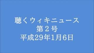 聴くウィキニュース 平成29年1月6日 昭和天皇御陵付近で連続不審火 テレ...