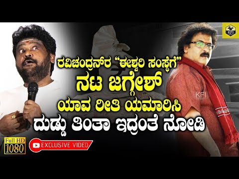 Actor Jaggesh Revealed How He Makes Money From Ravichandran's Eshwari Production HD Video