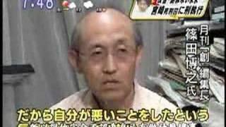 宮崎勤死刑報導  (中文字幕) Chinese sub 宮崎勤 検索動画 17