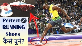Perfect RUNNING Shoes कैसे Select करें? Usain Bolt के जूते 👟⬆️- HEALTH JAGRAN
