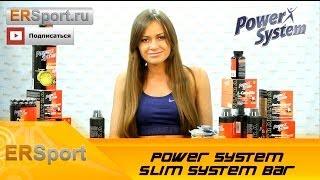 Протеиновый батончик Power System  Slim System BAR  Спортивное питание (ERSport.ru)