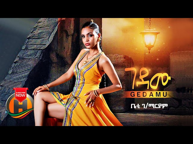 Betty G/Mariam - Gedamu | ገዳሙ - New Ethiopian Music 2021 (Official Video)