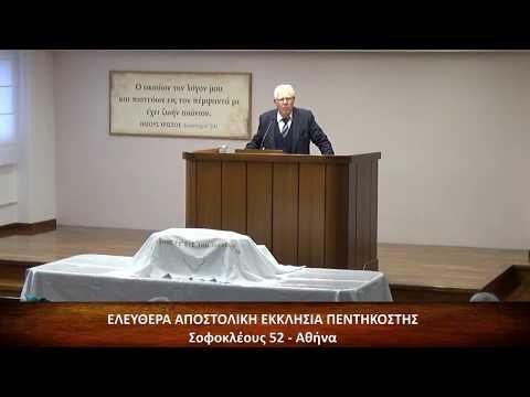 Κατά Ματθαίον Ευαγγέλιον κεφ. ε΄ (5) 11-18 // Νίκος Νικολακόπουλος