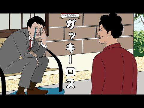 【アニメ】ガッキー結婚して会社休んだやつを説得するために会社休んだやつwwwwwwwwwwwwww