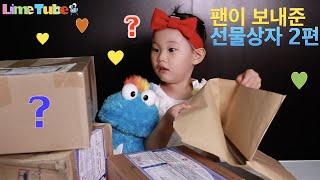 팬으로 부터 온 시크릿 서프라이즈 장난감 선물상자?? 2편 Surprise Toys Box 라임튜브