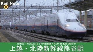 E7系&E4系熊谷駅通過&発着/High-speed pass! Hokuriku and Joetsu shinkansen at Kumagaya Station/2017.08.11