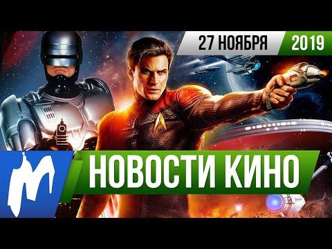 ❗ Игромания! НОВОСТИ КИНО, 27 ноября (Звёздный путь, Робокоп, Джокер, Хранители, Викинги)