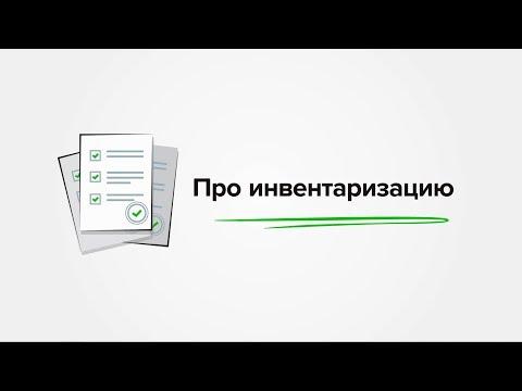 ISBC RFID - инвентаризация ТМЦ