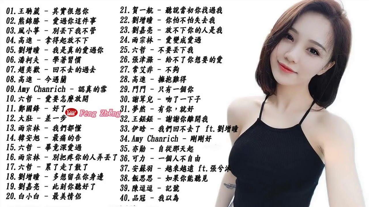 大陸情歌2018 ( 華語歌曲排行榜 2018 ) 2018 華語最新單曲 (4/10 更新) - 2018精選流行好歌40首 - YouTube