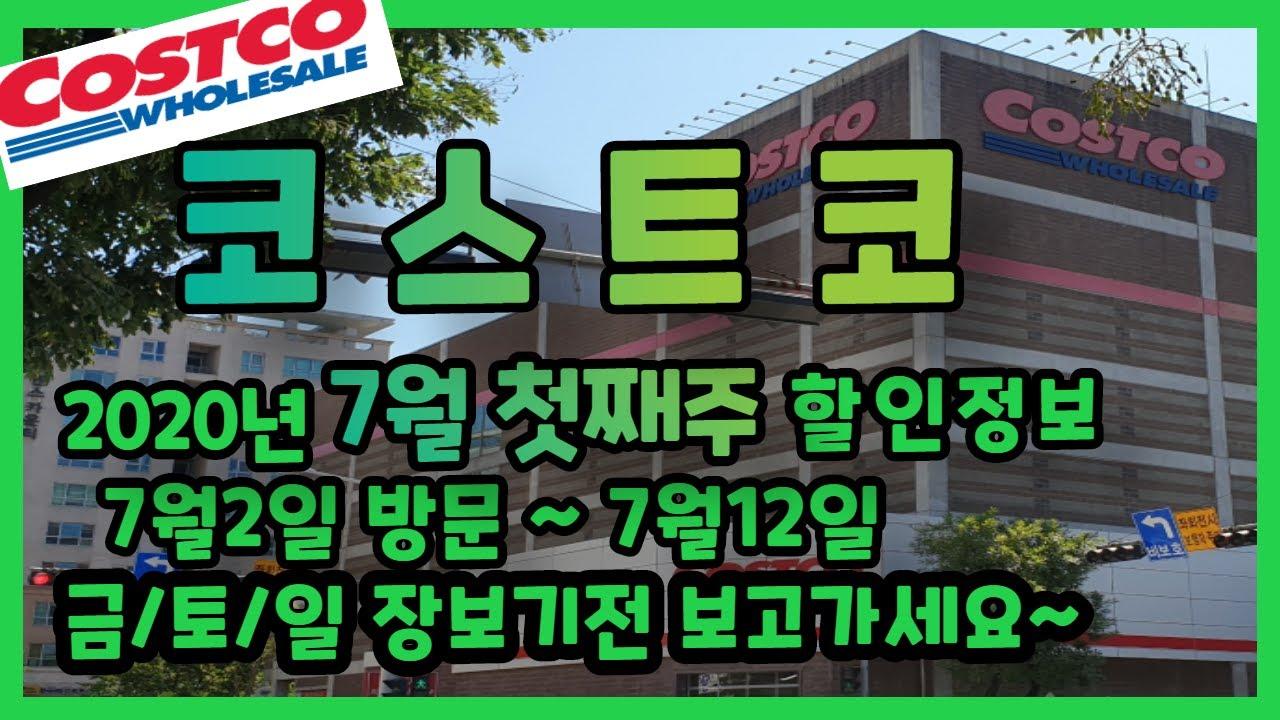코스트코에서 꼭사야할것!!    **코스트코 7월02일에서 7월12일까지 할인하는 상품안내** Costco in Seoul/Costco Sale