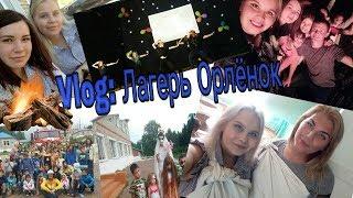 Vlog: лагерь Орлёнок /приколы/танцы/костер/ 3 смена 24.07.18-12.08.18