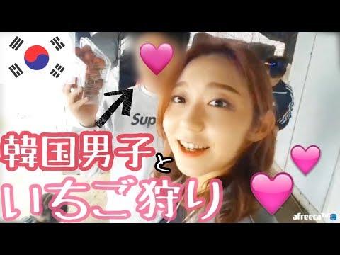 【한/日 sub】いちご狩りデート(?)上編! 딸기 축제 데이트(?) 上!