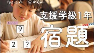 特別支援学級1年生の宿題算数に苦戦する息子へマル秘アイテム使ってみた