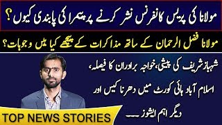 Top News Stories of 16 October 2019 by Siddique Jaan