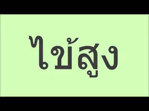 รู้จักคำนำเรื่องภาษาพาที ป ๒ บทที่  ๑๐ เข็ดแล้ว