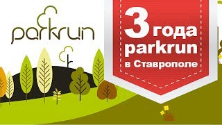 Вся правда о забегах parkrun в Ставрополе
