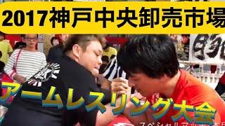2017 神戸中央卸売市場アームレスリング大会