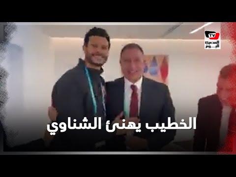 تحية خاصة من الخطيب للشناوي بعد فوز مباراة بالميراس وحصد برونزية المونديال