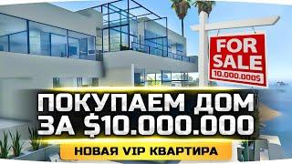 МОЙ НОВЫЙ ДОМ ЗА $ 10.000.000 ● Делаем Ремонт в VIP Квартире ● GTA 5 RP