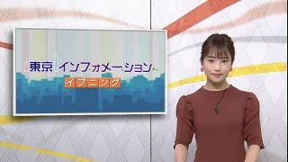 東京インフォメーション イブニング 2020年9月28日放送