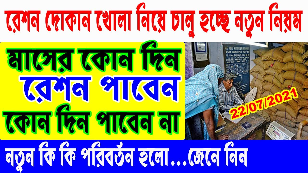 WB Ration New Update ll Ration Will Not Be Given In The Last Day of Month - WB Food Department ll