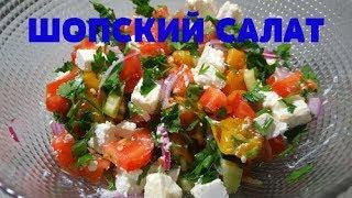 ШОПСКИЙ Салат изумительно-вкусный, сытный и  легкий.  Не уступает греческому)))