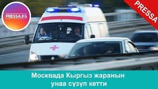 Москвада Кыргыз жаранын унаа сүзүп кетти