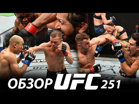 ОБЗОР UFC 251 | ВСЕ БОИ | Камару Усман, Хорхе Масвидаль, Петр Ян, Жозе Альдо, Волкановски, Холлоуэй