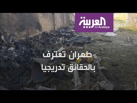 اعترافات إيرانية جديدة حول ما حدث في كارثة الطائرة الأوكرانية  - نشر قبل 7 دقيقة