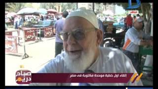 صباح دريم| وزارة الأوقاف توحد خطبة الجمعة في كل المساجد المصرية