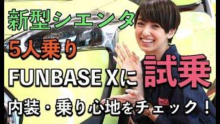 【トヨタ 新型シエンタ FUNBASE X 試乗レビュー】南明奈#おため試乗【公式】 南明奈 検索動画 7