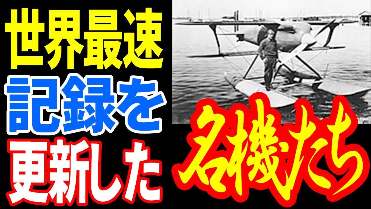 世界最速記録を塗り替えた飛行機!過去の名機たち