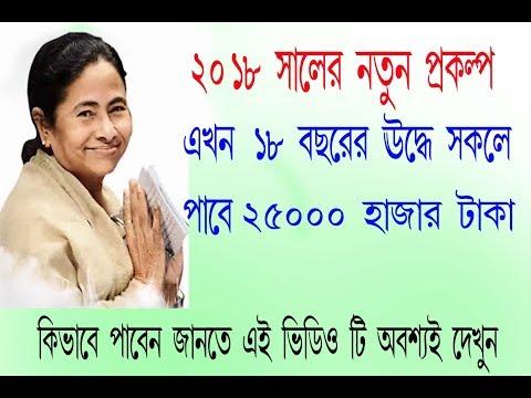 West Bengal Gov New scheme 2018
