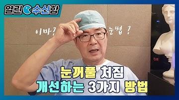 눈꺼풀처짐 개선하는 3가지 방법 [열린 수신함 26편] 레알성형외과 김수신 박사의 성형외과 의사가 본 세상이야기
