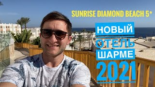 Новинка 2021 года SUNRISE Diamond Beach Resort Grand Select 5 Санрайз Даймонд 5 Египет Шарм