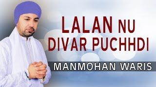 Manmohan Waris - Lalan Nu Divar Puchhdi (Devotional) - Charhdi Kala Ch Panth Khalsa