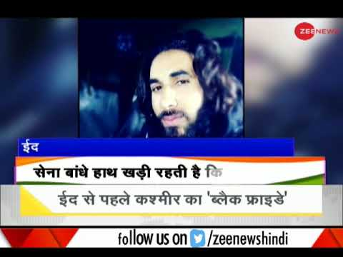 DNA: Terrorists tortured and recorded video of Auranzeb before killing him