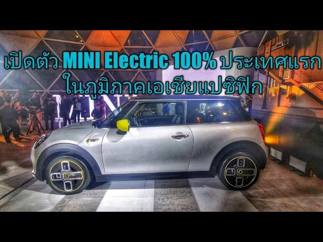 เปิดตัว MINI Electric 100% ประเทศแรกในภูมิภาคเอเชียแปซิฟิก