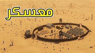 النجاة في الصحراء #2 | لقينا معسكر جنود! Desert Skies