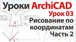 Уроки ArchiCAD (архикад) Урок03.Рисование по координатам. Урок №1.Часть2