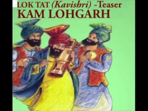 LOK TATH - Kavishri (Teaser) -  KAM LOHGARH
